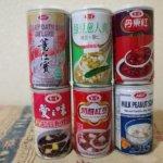 台湾名物「缶デザートスープ」目についたもの全部買って食べてみた