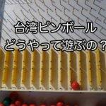 台湾夜市ゲーム「ピンボール?」の遊び方