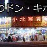 台湾のドン・キホーテ!?パチ臭あふれる「小北百貨」に日本人こそ行くべき
