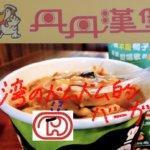 台湾のドムドム的なハンバーガーチェーン「丹丹バーガー」