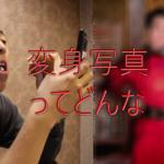"""【日本語だけでOK】こんな俺でも変身できる""""変身写真""""撮ってみた"""