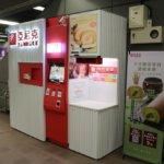 台北の地下鉄に増えまくってる亞尼克ロールケーキ自販機で買ってみた