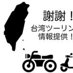 台北市松山で大型バイクレンタル!【情報提供】