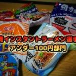 【アンダー100円部門】台湾のインスタントラーメン選手権