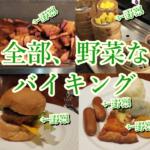 【驚愕】台湾のベジタリアンバイキングの肉がもはや肉