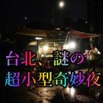 台北、謎の夜市「超小型奇妙夜市」に行く