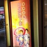 台北地下街は「Yエリア」がおススメ!オタク&日本愛が溢れているカオス街